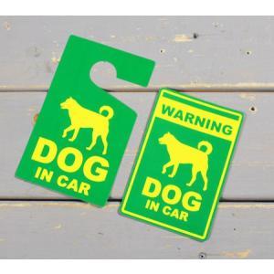 パーキングパーミット ハングタグ&ステッカーセット 車 アメリカン ルームミラー 飾り カー用品 アメリカン雑貨 犬同乗してます メール便OK_SC-HS04-LFS|planfirst