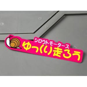 ステッカー 車 バイク かっこいい 面白い 世田谷ベース カタツムリ シロウトモータース ゆっくり走ろう ピンク メール便OK_SC-SMST015-FEE planfirst