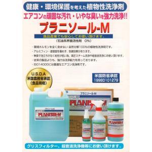 プラニソールM 18L 専用コックなし|planisol