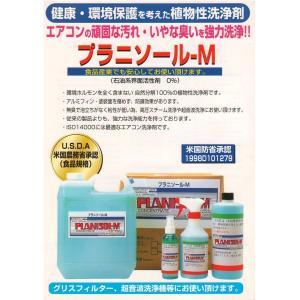 プラニソールM18L 専用コックあり|planisol