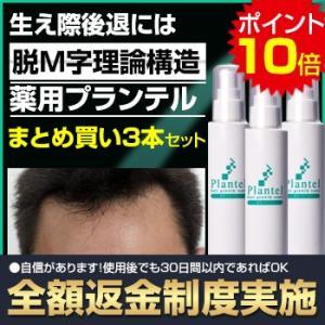 育毛剤 男性用 M字 生え際対策 薬用プランテル お得なおま...