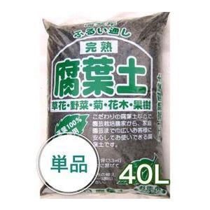 関東平野産■腐葉土 40L