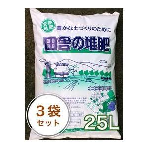 完熟堆肥■田舎の堆肥 25L/3袋セット