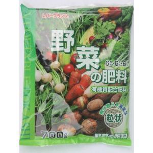 有機質配合肥料 野菜の肥料 700g(粒タイプ)