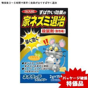 【パッケージ破損特価品】イカリ消毒 ネオラッテクイックリー (2g×15袋)