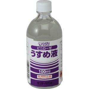 ビニローゼ用うすめ液。