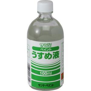 ペイント用うすめ液。