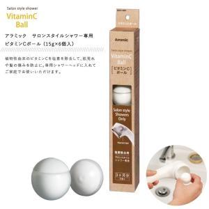 ビタミンCで塩素を除去して、肌荒れや髪の傷みを防止。