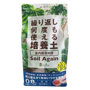 トヨチュー 431590 家庭園芸用培養土 ソイルアゲイン 室内園芸用 0.8L 用土・土壌改良 室内園芸用の画像