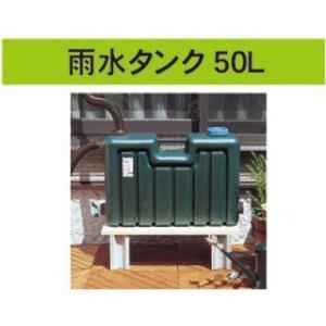 ミツギロン EG-24 雨水タンク50L ダークグリーン