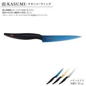 スミカマ 霞 KASUMI チタンコーティング 22012 ペティナイフ 刃渡り120mm 【ブルー...