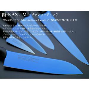 スミカマ 霞 KASUMI チタンコーティング 22013 小包丁 刃渡り130mm 【ブルー/ゴールド/グレー】 plantz 02