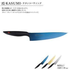 スミカマ 霞 KASUMI チタンコーティング 22020 剣型包丁(牛刀) 刃渡り200mm 【ブ...