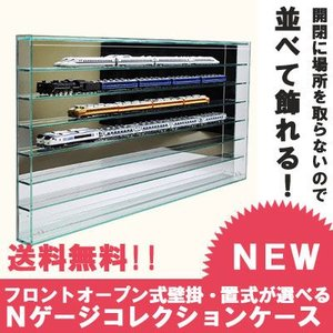 【送料無料】 フロントオープン式 Nゲージ/鉄道模型/コレクションケース/固定棚タイプ |plasart
