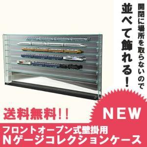 【送料無料】 フロントオープン式Nゲージ/鉄道模型/コレクションケース/7mm上下移動棚&壁掛け式|plasart