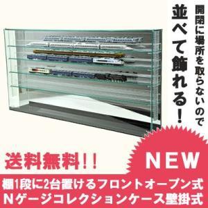 【送料無料】 棚1段に2台置ける♪フロントオープン式Nゲージ/鉄道模型/コレクションケースW/7mm上下移動棚&壁掛け式|plasart