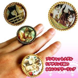 指輪プシキャットメダル5デザイン子猫のかわいいフリーリングねこネコ童話風アンティーク森ガール|plasticanetshop