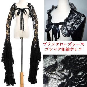 ボレロ 姫袖 ブラックローズレース ゴシックロリータ 魔女 カーディガンロング袖 ベリーダンス コスチューム衣装 ボリューム袖 リボン