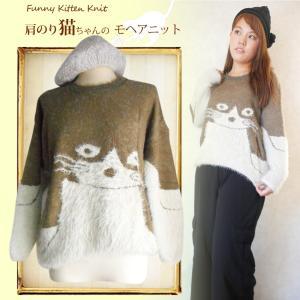 激安 かわいいセーター ニット 猫 ねこ シャギーニット たれねこ たれぱんだ 大人かわいい チクチクしないセーター モヘア ふわふわ 起毛 個性的 垂れねこ ネコ plasticanetshop