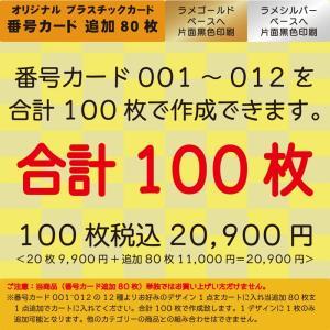 プラスチックカード プラスチック製番号カード追加80枚合計100枚|plasticcard-ya-com