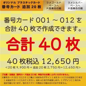 プラスチックカード プラスチック製番号カード追加20枚合計40枚|plasticcard-ya-com
