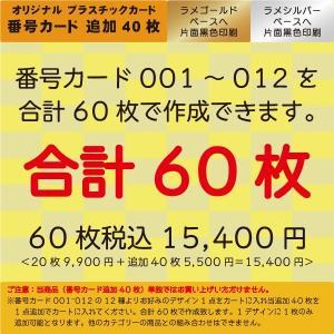 プラスチックカード プラスチック製番号カード追加40枚合計60枚|plasticcard-ya-com