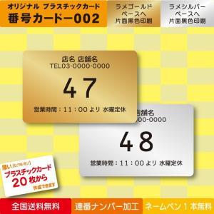 プラスチックカード プラスチック製 番号カード002|plasticcard-ya-com