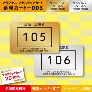 プラスチックカード プラスチック製 番号カード003|plasticcard-ya-com