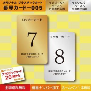 プラスチックカード プラスチック製 番号カード005|plasticcard-ya-com