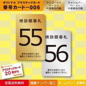 プラスチックカード プラスチック製 番号カード006|plasticcard-ya-com