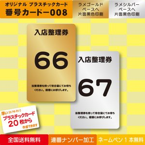 プラスチックカード プラスチック製 番号カード008|plasticcard-ya-com