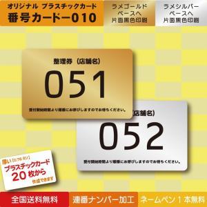プラスチックカード プラスチック製 番号カード010|plasticcard-ya-com