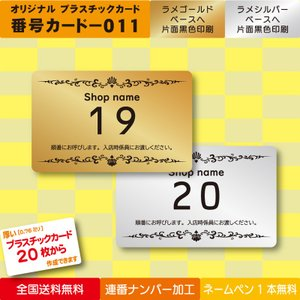 プラスチックカード プラスチック製 番号カード011|plasticcard-ya-com