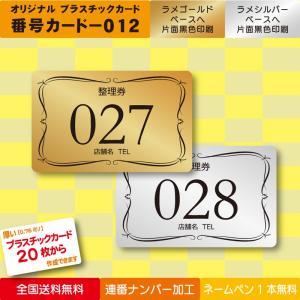 プラスチックカード プラスチック製 番号カード012|plasticcard-ya-com