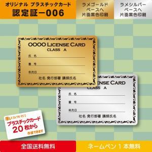 プラスチックカード プラスチック製 認定証006