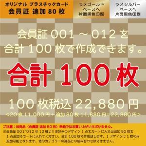 プラスチックカード プラスチック会員証追加80枚 合計100枚 plasticcard-ya-com