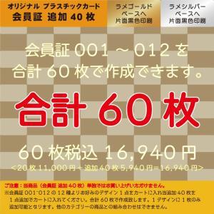 プラスチックカード プラスチック会員証追加40枚 合計60枚 plasticcard-ya-com