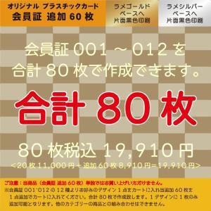 プラスチックカード プラスチック会員証追加60枚 合計80枚 plasticcard-ya-com