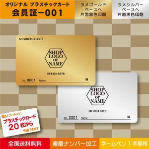 プラスチックカード プラスチック製 会員証001 plasticcard-ya-com