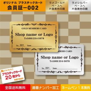 プラスチックカード プラスチック製 会員証002 plasticcard-ya-com