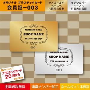 プラスチックカード プラスチック製 会員証003 plasticcard-ya-com