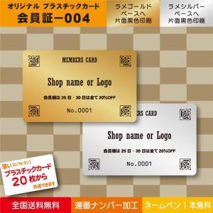 プラスチックカード プラスチック製 会員証004 plasticcard-ya-com