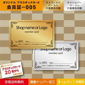 プラスチックカード プラスチック製 会員証005 plasticcard-ya-com