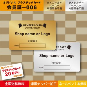 プラスチックカード プラスチック製 会員証006 plasticcard-ya-com