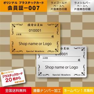 プラスチックカード プラスチック製 会員証007 plasticcard-ya-com