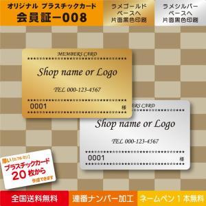 プラスチックカード プラスチック製 会員証008 plasticcard-ya-com