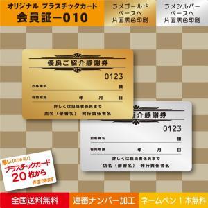 プラスチックカード プラスチック製 会員証010 plasticcard-ya-com