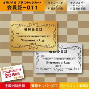 プラスチックカード プラスチック製 会員証011 plasticcard-ya-com
