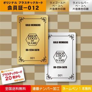 プラスチックカード プラスチック製 会員証012 plasticcard-ya-com