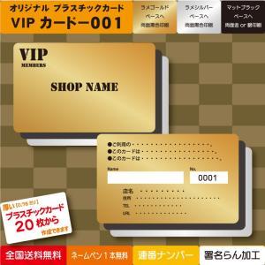 プラスチックカード プラスチック製 VIPカード001|plasticcard-ya-com